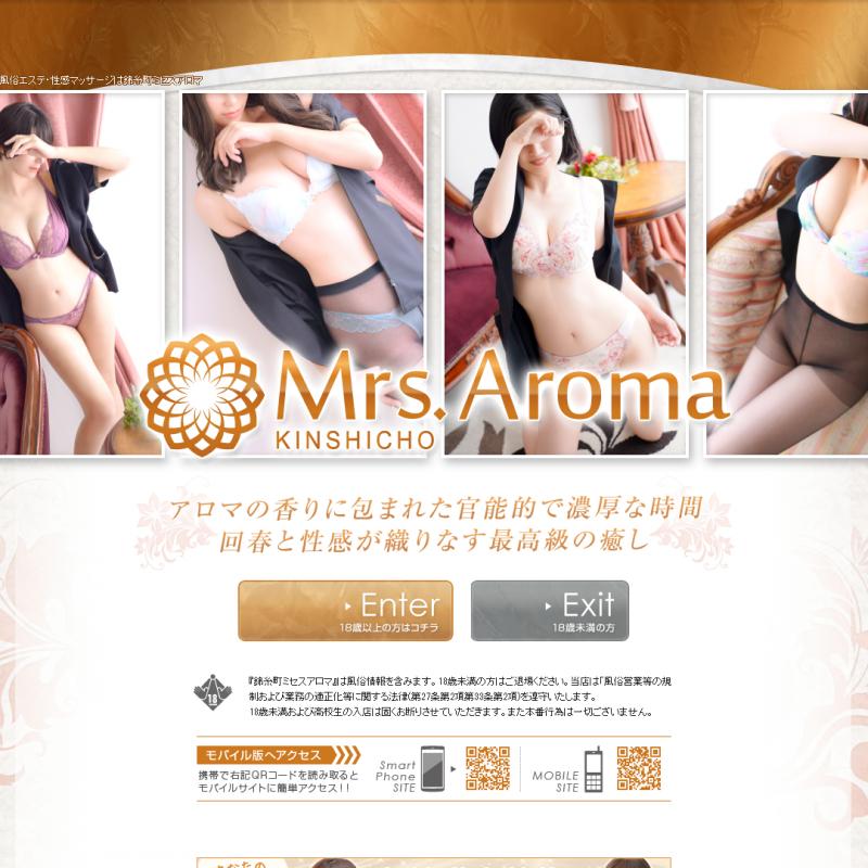 錦糸町ミセスアロマ_オフィシャルサイト
