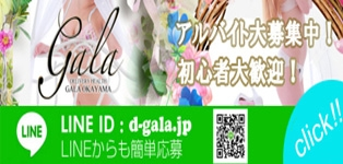 D-GALA岡山