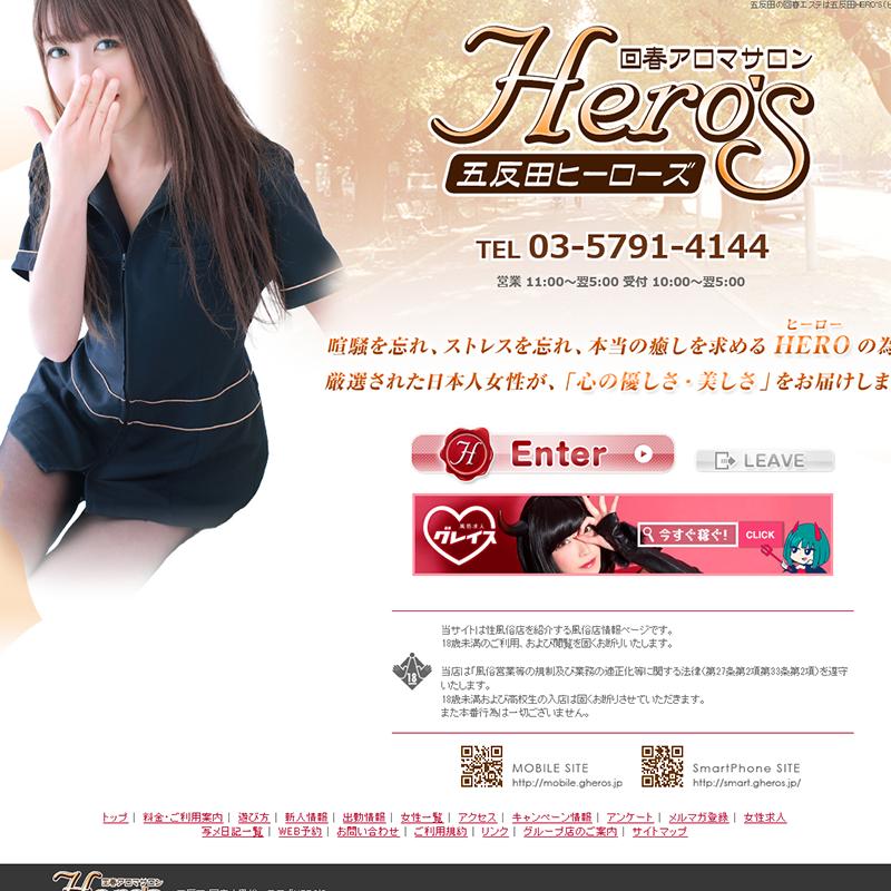 五反田ヒーローズ_オフィシャルサイト