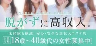 NADIA心斎橋店