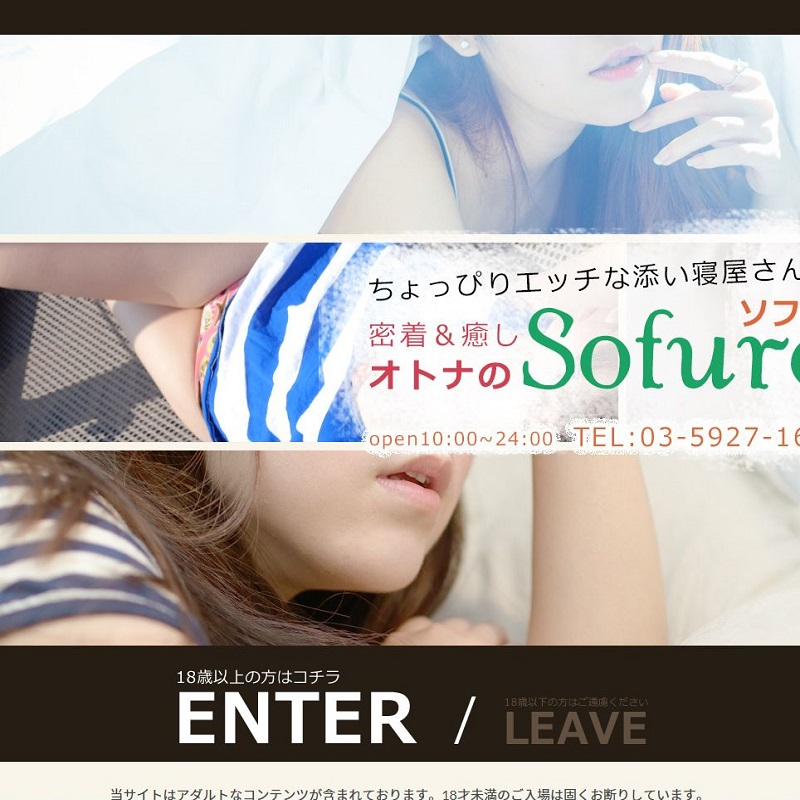 密着&癒しオトナのsofure_オフィシャルサイト