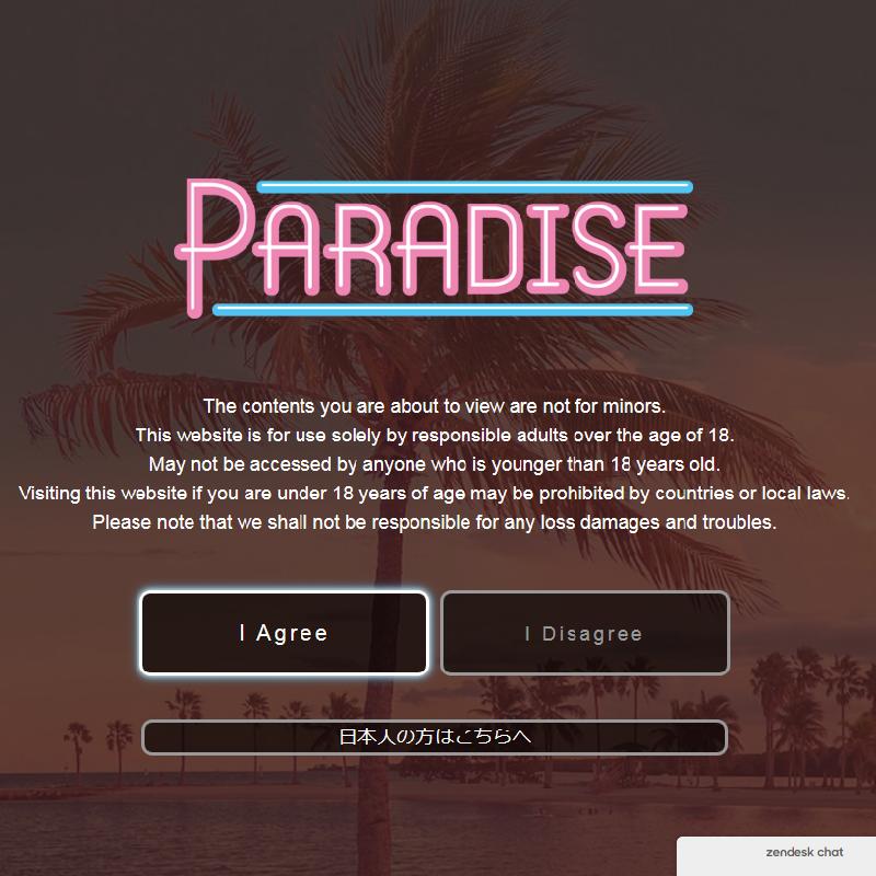 PARADISE_オフィシャルサイト