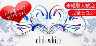 Club White