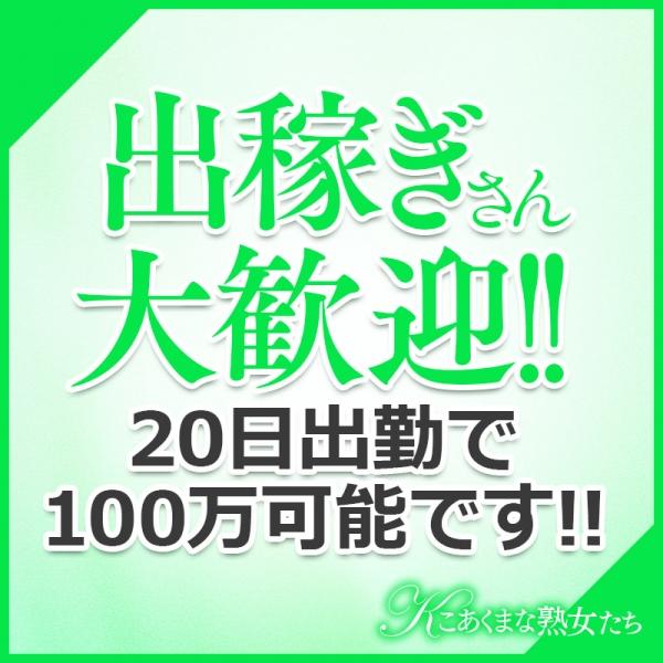 こあくまな熟女たち 広島店_店舗イメージ写真3