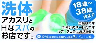 シャンプー娘。横浜店