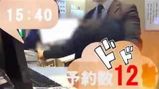 ハピネス東京の前日予約がスゴイ!