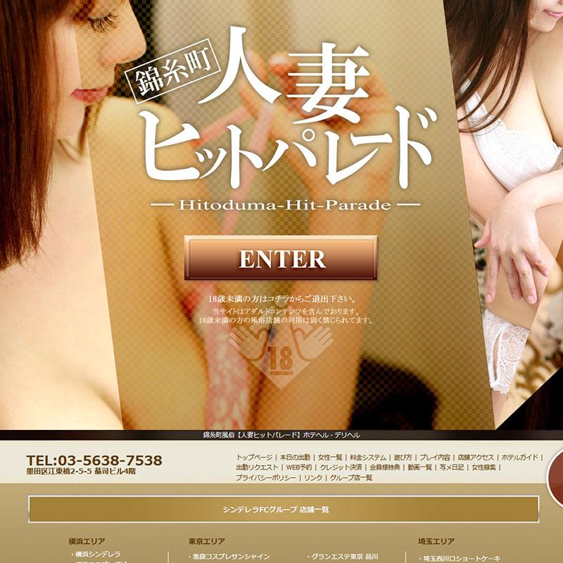錦糸町人妻ヒットパレード_オフィシャルサイト