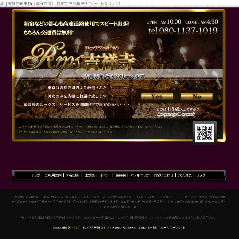 リップス_オフィシャルサイト
