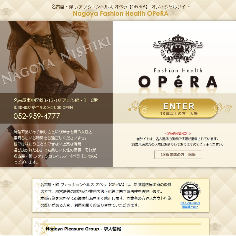 OPERA_オフィシャルサイト