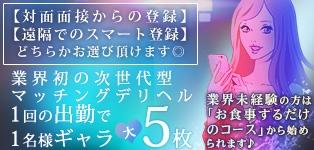 ロイヤル・ビップ・サービス 横浜