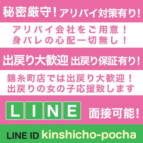 錦糸町ぽちゃカワ女子専門店_店舗イメージ写真3