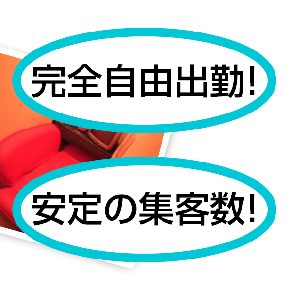 大和人妻城_店舗イメージ写真3