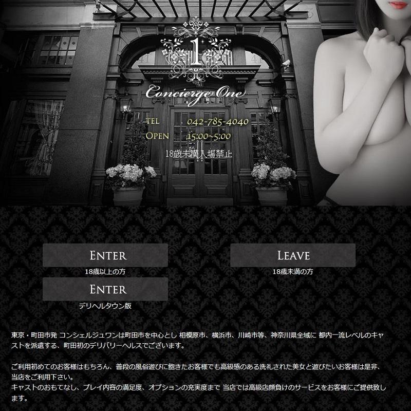 Concierge One_オフィシャルサイト