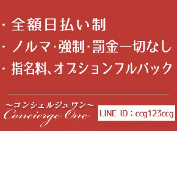 Concierge One_店舗イメージ写真1