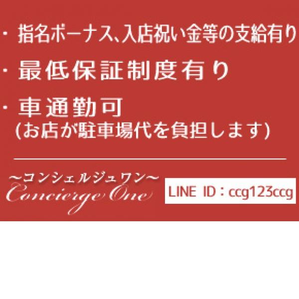Concierge One_店舗イメージ写真2