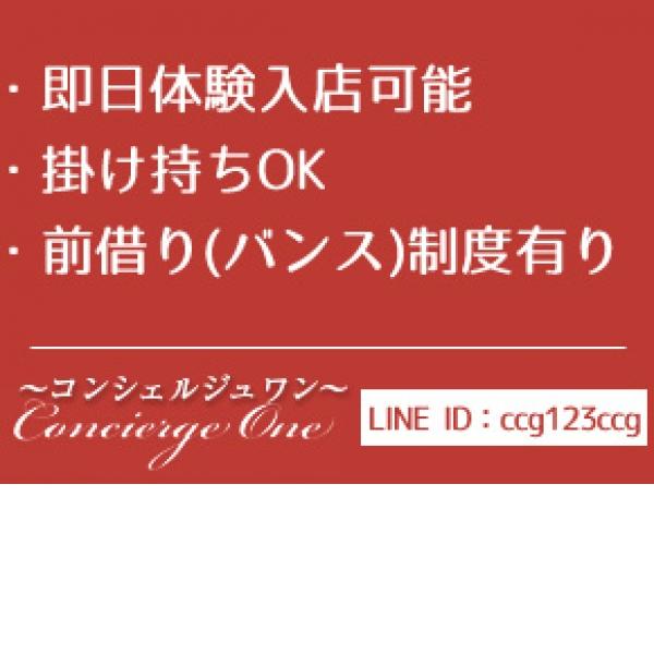 Concierge One_店舗イメージ写真3