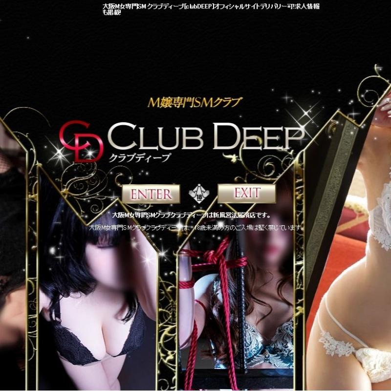 CLUB DEEP_オフィシャルサイト