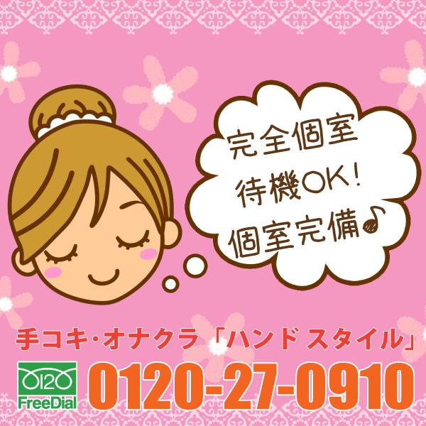 ハンドスタイル_店舗イメージ写真3