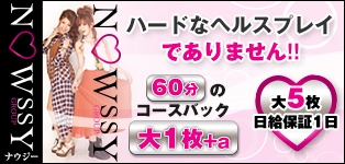 Nowssy(ナウジー)