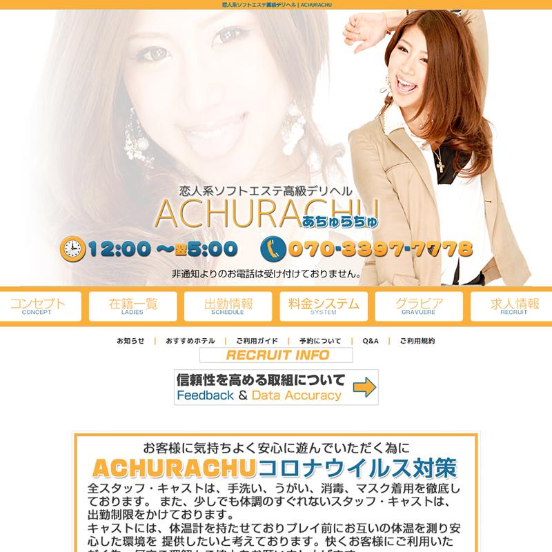 ACHURACHU_オフィシャルサイト