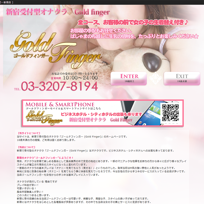 Gold Finger~ゴールドフィンガー~_オフィシャルサイト