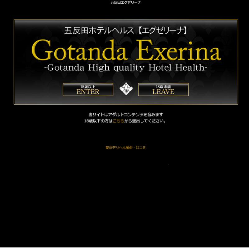五反田エグゼリーナ_オフィシャルサイト
