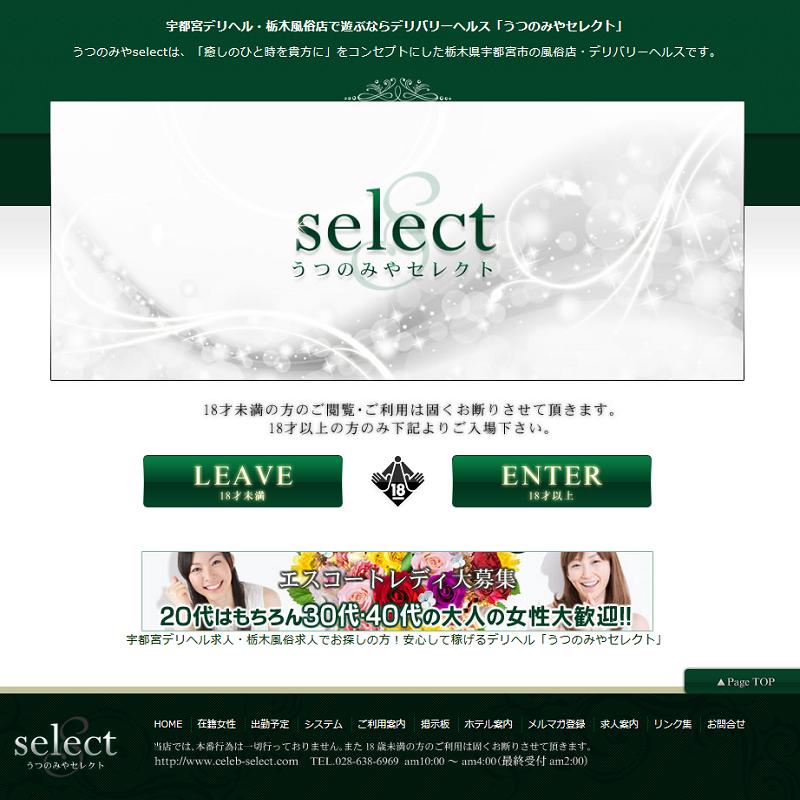 セレブ・セレクト_オフィシャルサイト