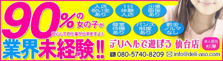 デリヘルで遊ぼう!!仙台店