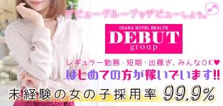 DEBUT 日本橋店(デビュー)