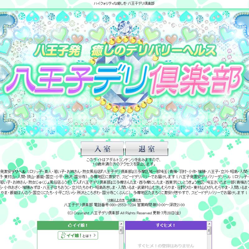 八王子デリ倶楽部_オフィシャルサイト