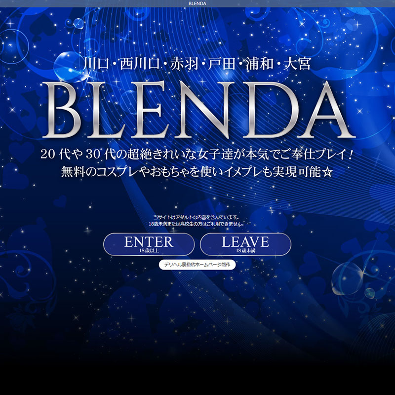 BLENDA~ブレンダ~_オフィシャルサイト