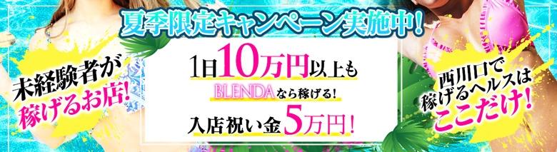 BLENDA~ブレンダ~