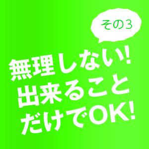 出稼ぎ特集_ポイント3_7109