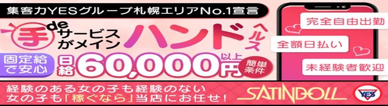 札幌美女図鑑