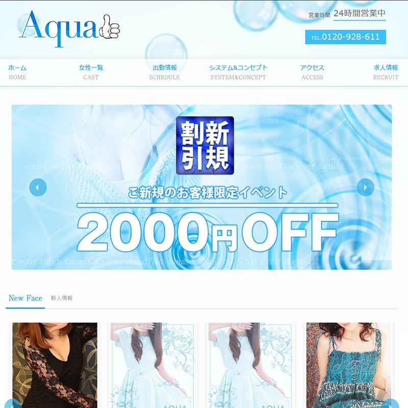 アクア 日本橋店_オフィシャルサイト