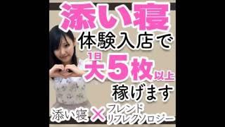 添い寝友達(添フレ)で高額時給1万円以上
