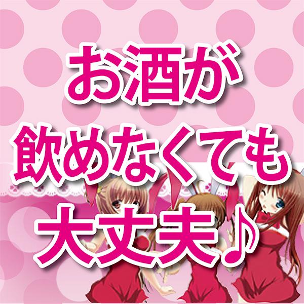 キューティーバニー_店舗イメージ写真3