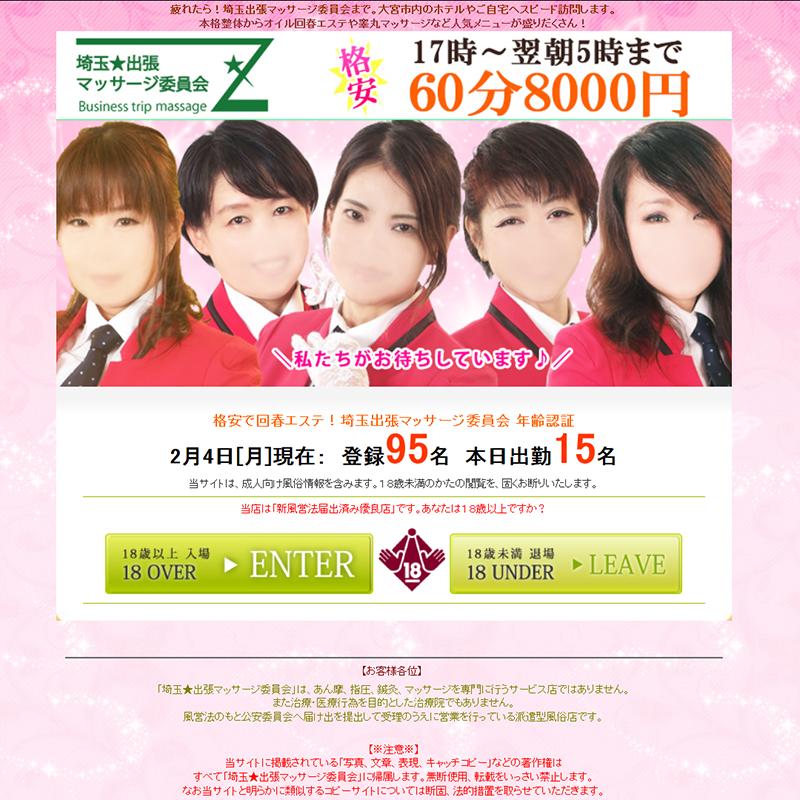 埼玉出張マッサージ委員会Z_オフィシャルサイト