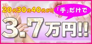 埼玉出張マッサージ委員会Z