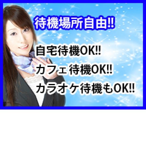 埼玉出張マッサージ委員会Z_店舗イメージ写真2