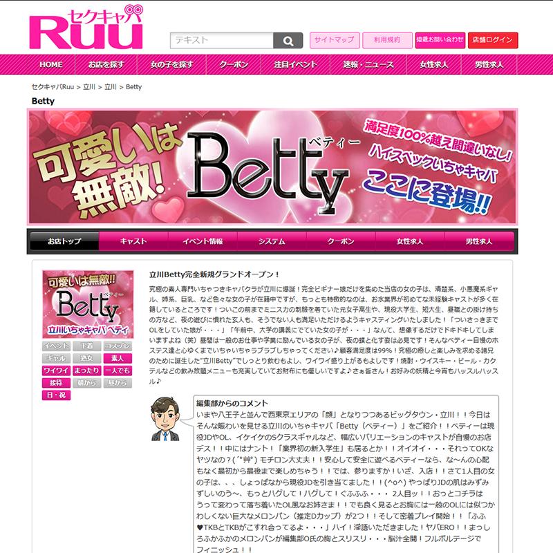 Betty_オフィシャルサイト