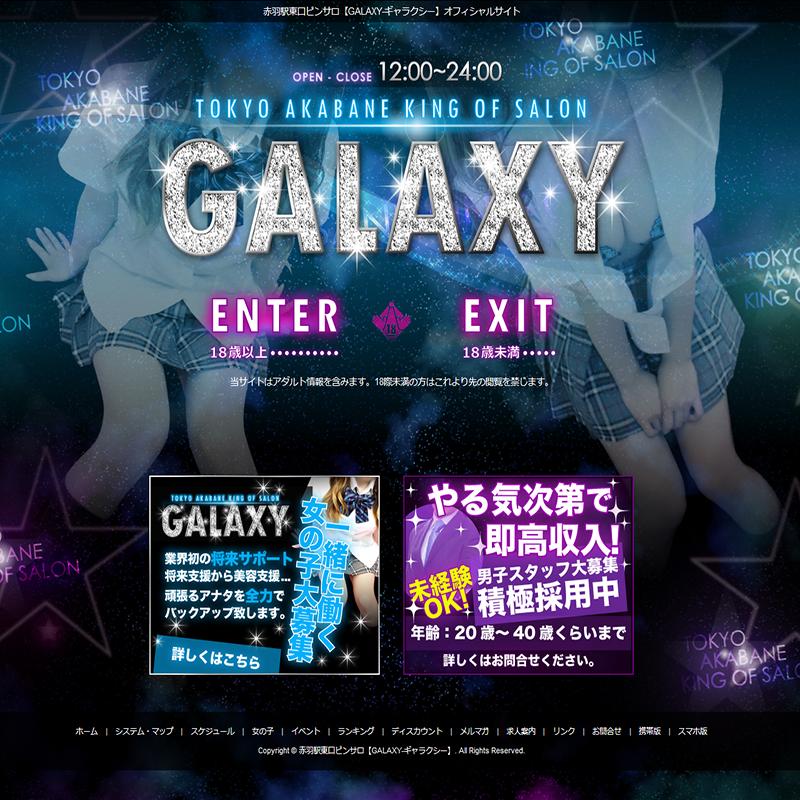 GALAXY~ギャラクシー~_オフィシャルサイト