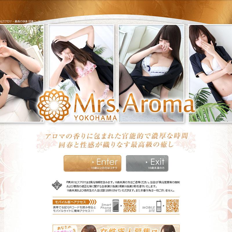 横浜ミセスアロマ_オフィシャルサイト