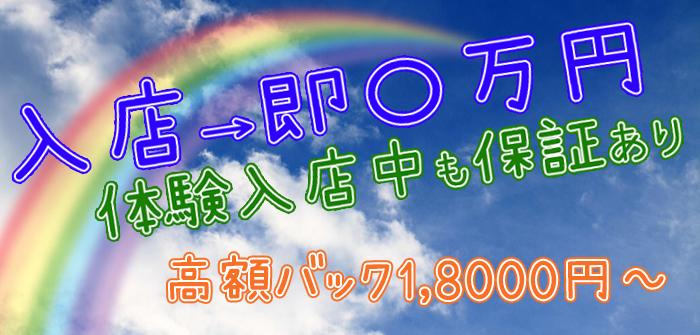 即日体験入店特集_4106