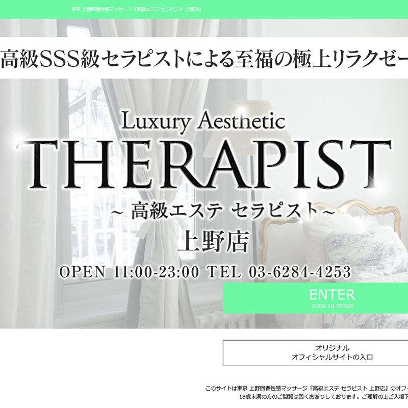 高級エステセラピスト上野店_オフィシャルサイト