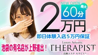 業界最高水準バック60分最大2万円!