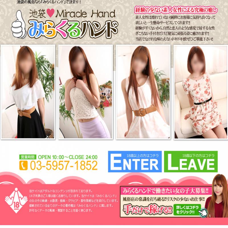 Miracle Hand~ミラクルハンド~_オフィシャルサイト