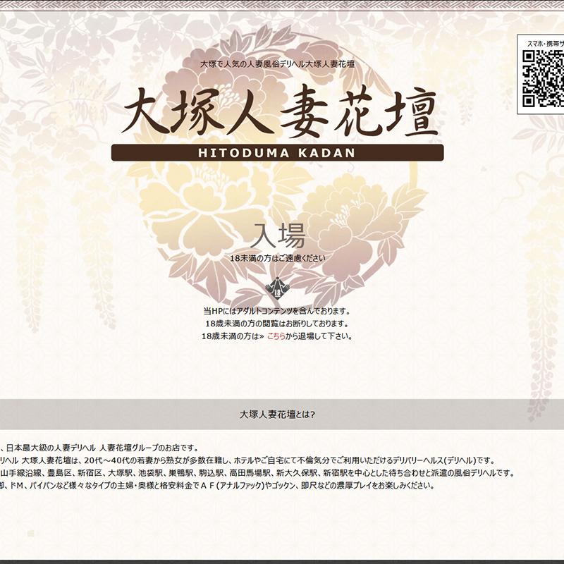 大塚人妻花壇_オフィシャルサイト