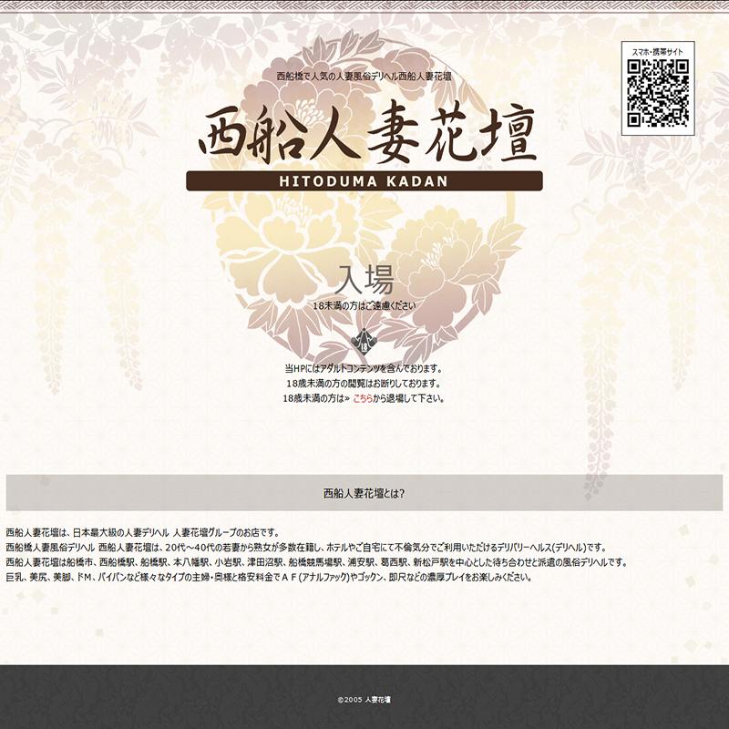 西船人妻花壇_オフィシャルサイト