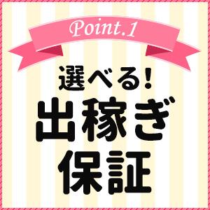 出稼ぎ特集_ポイント1_1481